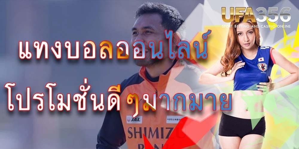 ดูบอลออนไลน์ภาคไทย